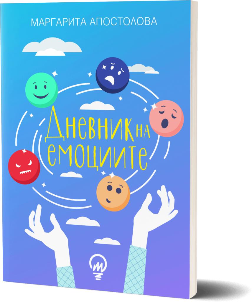 Дневник на емоциите - Маргарита Апостолова