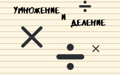 Умножение и деление с таблицата на Питагор